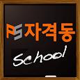 자격동스쿨 - 공인중개사 주택관리사 유통관리사 전산회계 icon