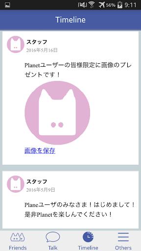 Planet 2.0.2 Windows u7528 5