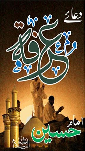 Dua Arafah Imam Hussain a.s. u062fu0639u0627u0626u06d2 u0639u0631u0641u06c1 1.4 screenshots 2