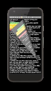 Tigrigna Bible Flip - náhled