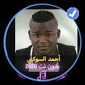 اروع الاغاني الليبية أحمد السوكني 2020 بدون نت icon