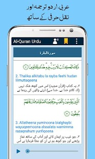 Al Quran with Urdu Translation Audio- screenshot thumbnail
