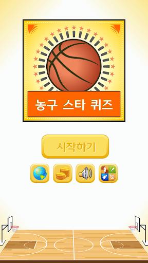 농구 스타 퀴즈