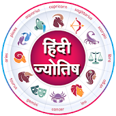Hindi Horoscope