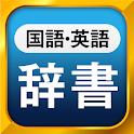 国語辞典・英和辞典 一発表示辞書 - 無料の国語・英和・和英辞典アプリ icon
