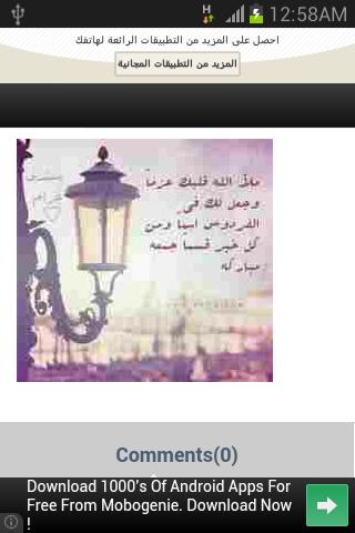 ادعية وصور صباح الجمعة