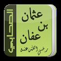 حياة الصحابي عثمان بن عفان icon