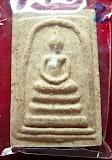 พระสมเด็จไตรสรณคมน์ หลังยันต์มหาจักรพรรดิ์ ครูบาอิน อินโท วัดฟ้าหลั่ง (๒)