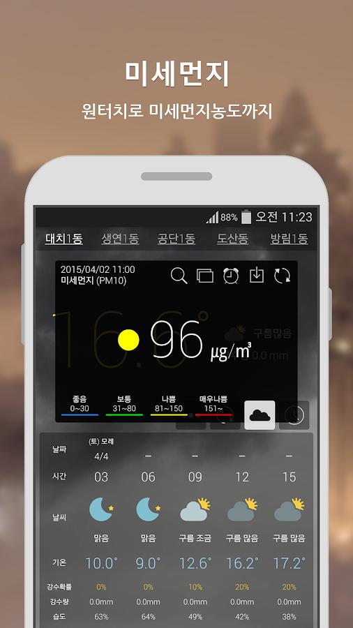 원기날씨 (기상청 날씨)- screenshot