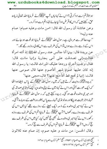 Musalman Aurat Ki Jannat