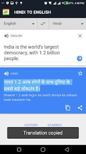 Hindi to English Translator - náhled