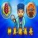 神算諸葛亮 (app)