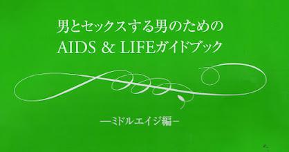 Photo: 男とセックスする男性のためのAIDS&LIFEガイド-ブック-ミドルエイジ編-,