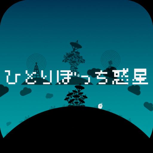 休闲のひとりぼっち惑星 LOGO-HotApp4Game
