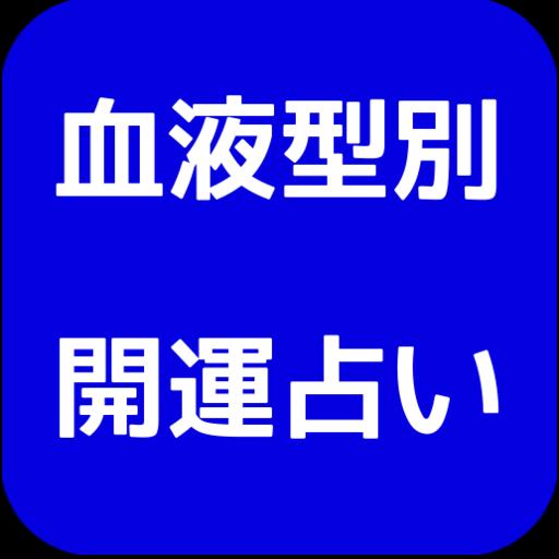 娱乐の血液型別開運占い - 血液型で分かるアナタの開運方法 LOGO-HotApp4Game