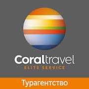 Корал Тревел Elite Service - тур агентство