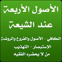 الأصول الأربعة عند الشيعة icon
