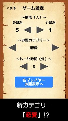 ワードウルフ決定版「新・人狼ゲーム」無料アプリのおすすめ画像4