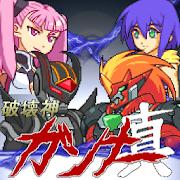 破壊神ガンナー真【神機SRPG第6弾】