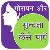 Beauty Tips Hindi