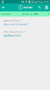 Luxembourgish Thai Translator - náhled