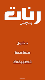 رنات بتجنن_بدون نت - náhled