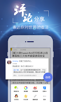 Screenshot of 百度新闻