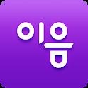 이음 icon