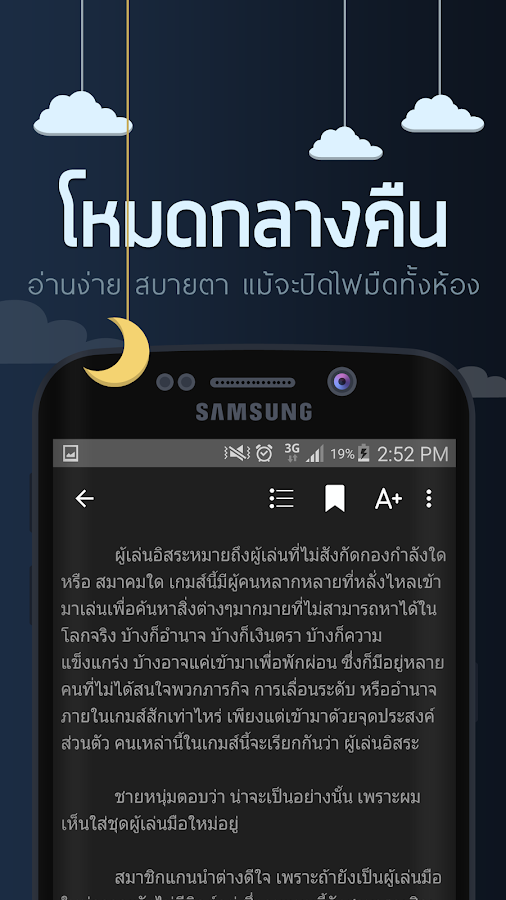 นิยาย Dek-D- screenshot