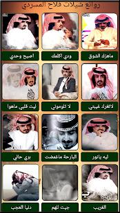 منوعات شيلات فلاح المسردي 2 بدون نت - náhled