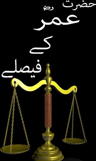 Hazrat Umar Kay Faislay|玩教育App免費|玩APPs
