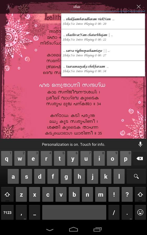 Lalitha Sahasranamam - Android Apps on Google Play