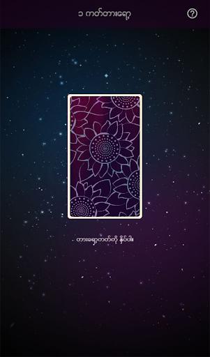 Gypsy Tarot Myanmar 1.0.8 screenshots 3