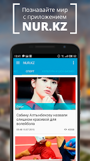 NUR.KZ - Kazakhstan News screenshot 02