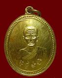 เหรียญหลวงพ่อสุ่น วัดแหลมสิงห์ จันทบุรี 2580