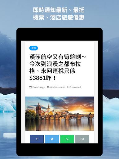 KKFly.hk screenshot 8