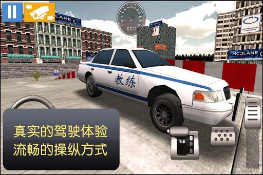 u9a7eu8003u6a21u62df3D  screenshots EasyGameCheats.pro 3