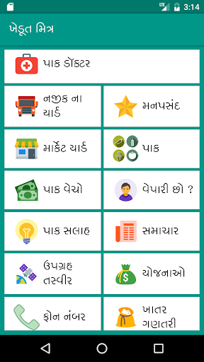 遊戲必備免費app推薦|Khedut Mitra - GJ Agriculture線上免付費app下載|3C達人阿輝的APP