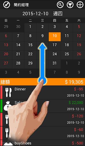 玩免費工具APP|下載簡約經理 - 記帳 - 記事 - 娛樂 app不用錢|硬是要APP