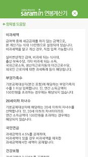 연봉계산기 – 실 수령액 계산기 취업 사람인- screenshot thumbnail