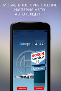 Империя Авто, автотехцентр- screenshot thumbnail