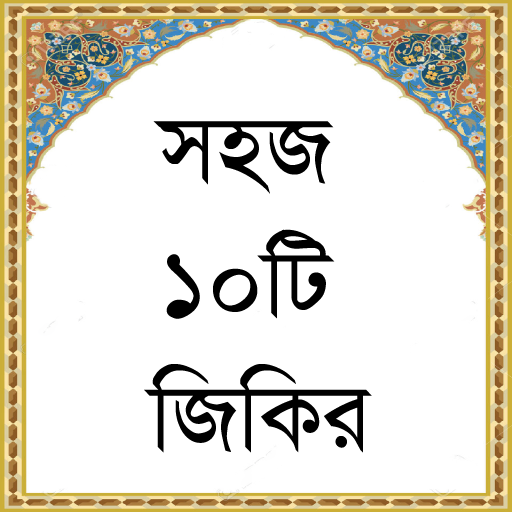 সহজ ১০টি জিকির Aplicaciones (apk) descarga gratuita para Android/PC/Windows
