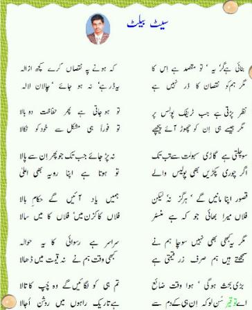 Amazing Poetry