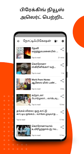 Tamil News Samayam- Live TV- Daily Newspaper India screenshot 5