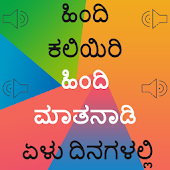 Learn Hindi through Kannada - Kannada to Hindi