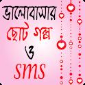 রোমান্টিক ভালোবাসার ছোট গল্প ও এস এম এস – Love SMS icon