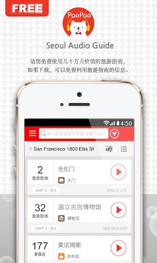 首尔旅行 語音導覽