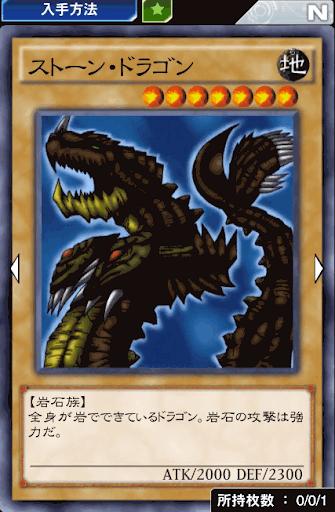 ストーン・ドラゴン