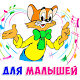 Детские песни без интернета Download for PC Windows 10/8/7