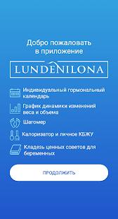 Женское приложение LUNDENILONA - náhled